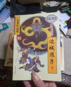 古龙作品集39:边城浪子下,珍藏本