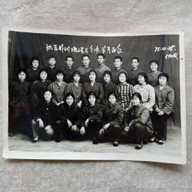(衡水)地区影训班深县全体学员留念(1975年于故城)