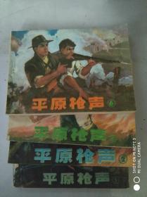 平原枪声(1-4)全 辽宁美术出版社64开老版连环画