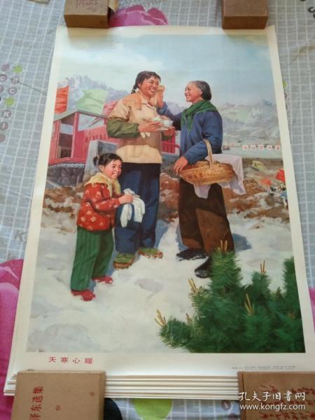 2开文革宣传画年画-----《天寒心暖》---(保真,包老)品极佳 几乎全新