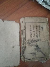 民国石印版谜语大全一册(残破,图多、民国人物图;字手写体、漂亮)