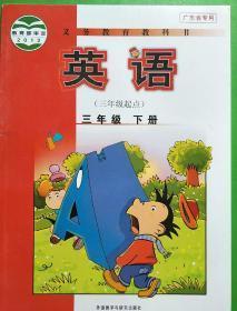 英语三年级下册(外研版)