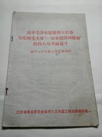 """高举毛泽东思想伟大红旗为实现毛主席""""一定要把淮河修好""""的伟大号召而奋斗"""