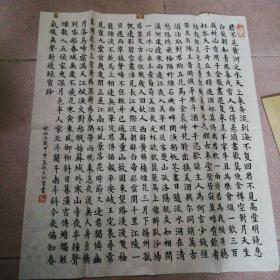 郭文江书法  编号011