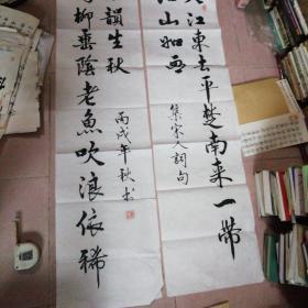 郭文江书法  编号012