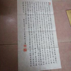 郭文i江书法 编号 014
