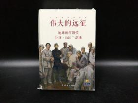 特惠| 长征史诗连环画:伟大的远征(全十五册) 软盒装