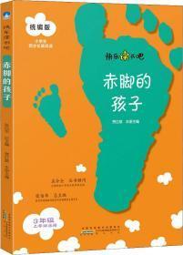 赤脚的孩子(三年级上册)/快乐读书吧·统编版小学生同步拓展阅读