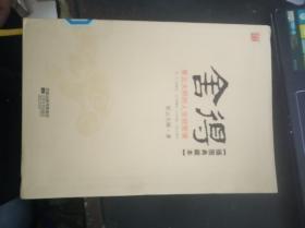 舍得:星云大师的人生经营课(插图典藏本)【1.31日进】