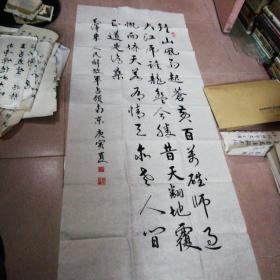 郭文江书法 编号022