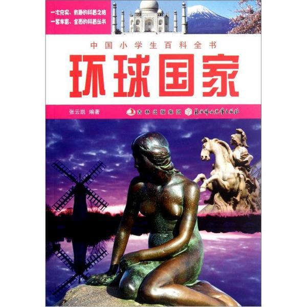 中国小学生百科全书——环球国家