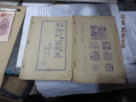 门楼线装书13          西泠印社旧稿两份 《 琴斋印留初集》 《 三长两短斋印存》,售复印件