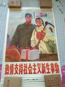 2开文革宣传画年画-----《热情支持社会主义新生事物》---(保真,包老)品极佳 几乎全新