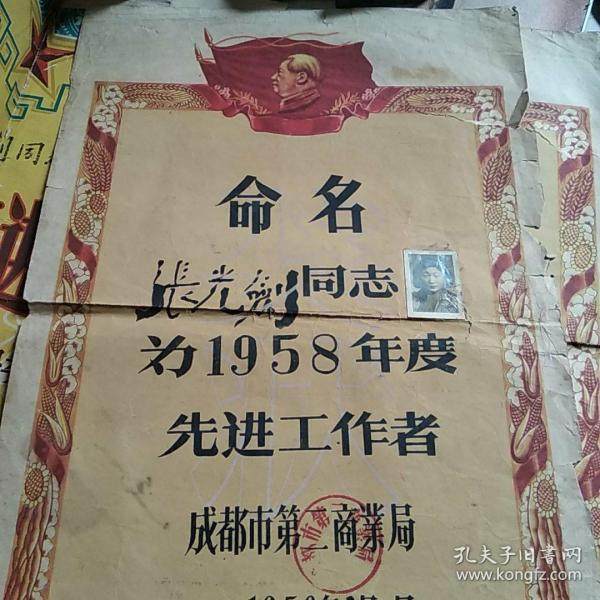 1958年先进工作者奖状(三张合售)