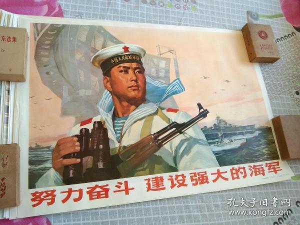 2开文革宣传画年画-----《努力奋斗 建设强大的海军》---(保真,包老)品极佳 几乎全新