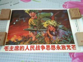 2开文革宣传画年画-----《毛主席的人民战争思想永放光芒》---(保真,包老)品极佳 几乎全新