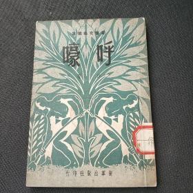 馆藏量少书《呼嚎》1000册——(位置:8号书橱)。