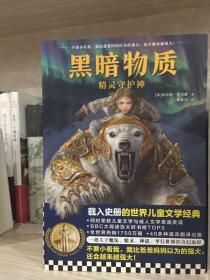 黑暗物质:精灵守护神10~16岁国际大奖童书(载入史册的儿童文学!魔法、精灵、神话、平行世界之旅)