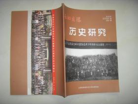 2012年第一期《长江支队历史研究》  创刊号