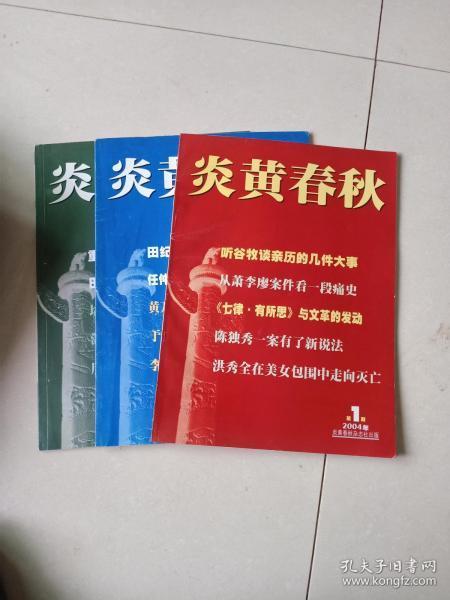 炎黄春秋2004年1.8.10期
