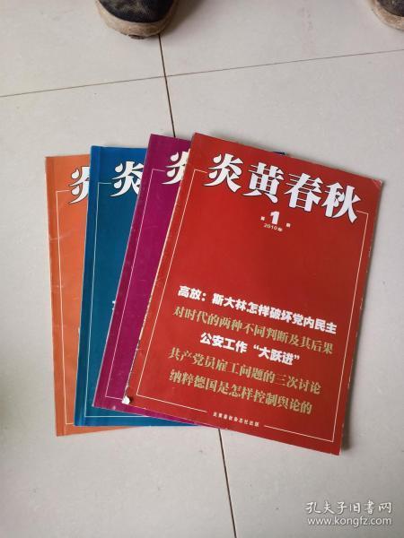 炎黄春秋2010年1.4.5.9期