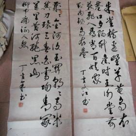 郭文江书法 编号031