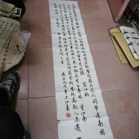 郭文江书法 编号032