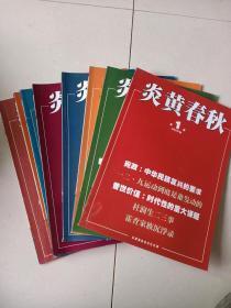 炎黄春秋2009年1.2.3.4.5.6.9.10期八本合售