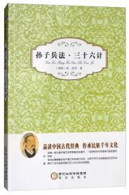 经典珍藏系列——孙子兵法·三十六计