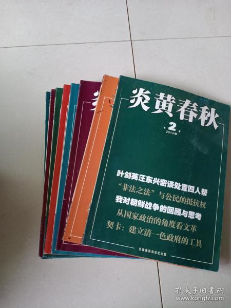 炎黄春秋2013年2.3..5.6,。7.8.11,12期八本合售