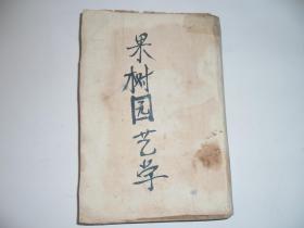 果树园艺学 (民国版)民国23年 (1934)(繁体竖排)