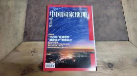 中国国家地理 2012-3