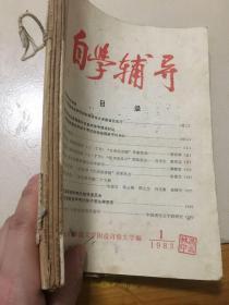 自学导读1983【1、2、3、4】期
