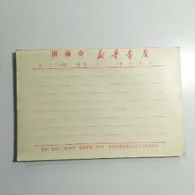 济南市新华书店 老稿纸(信纸)32开一摞