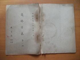 简体字表 第一批(中华民国二十四年八月)
