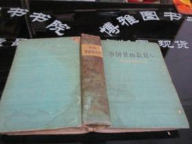 中国果树栽培学  精装 品如图  正版现货   37-1号柜
