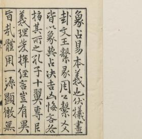 《周易本义》是朱熹的重要著作,他兼采两汉、魏晋、隋唐易说,融占筮、象数、义理于一体,又卓然有所创立。它影响元、明、清三代官学六百余年,在易学史和中国思想史上产生了重要影响。此本《周易本义》(上下经二卷,十翼十卷)是清康熙时期内府仿南宋咸淳乙丑九江吴革刊本。(高清激光彩色打印成册,多购优惠!)