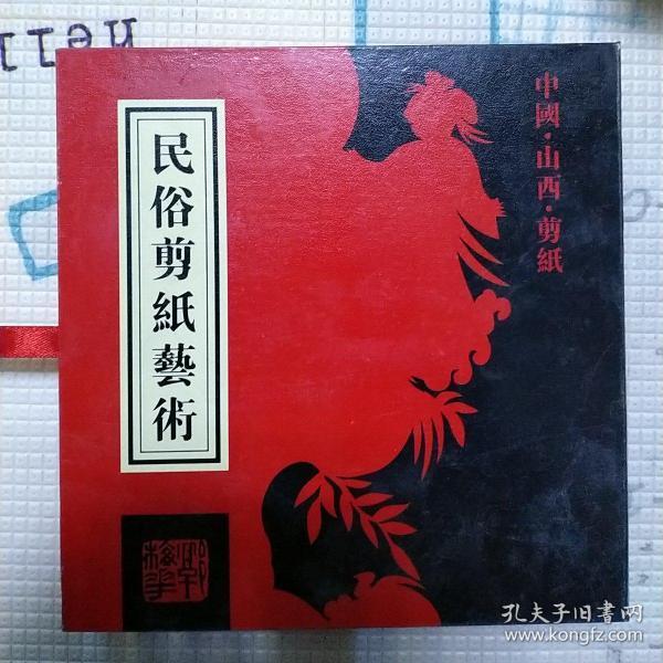 中国.山西.剪纸 民俗剪纸艺术 内有剪纸多张以及相关介绍