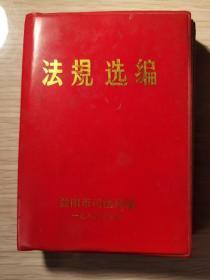 法规选编(益阳市司法局编)