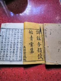 科举文献:详注分韵试帖青云集(四卷合订2册全)。英德堂藏板。