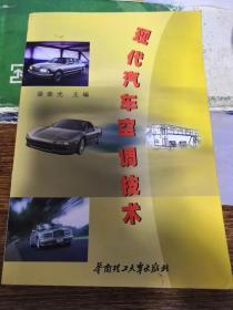 现代汽车空调技术
