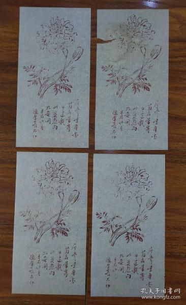 民国德金长石印信笺、花笺(四张合售)