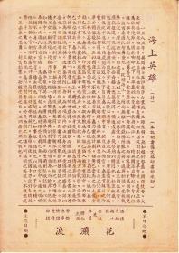 埃罗尔·弗林/布伦达·马歇尔/克劳德·雷恩斯主演      <好莱坞>华纳兄弟公司节目单:《海上英雄/海鹰 (1940) The Sea Haw》【大上海大戏院  32开 2页】(9)