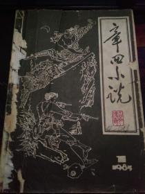 章回小说1985 1