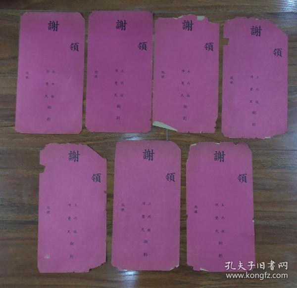民国时期 陈觉民(伪广东治安维持会委员兼民政处长)领谢笺 七张
