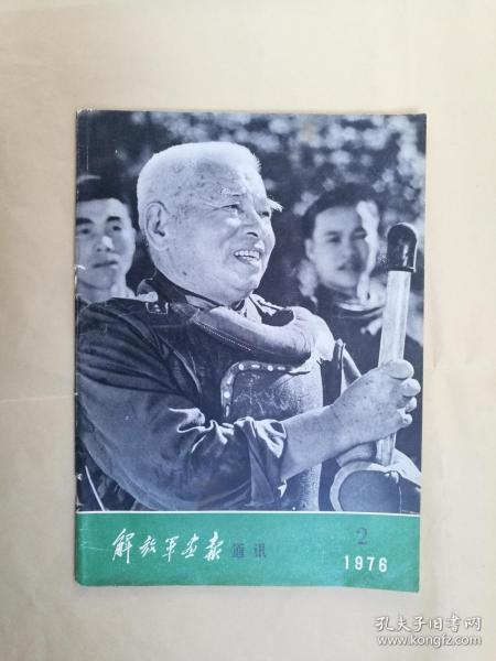 解放军画报通讯 1976年2期