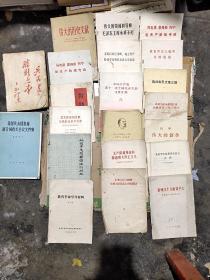 文革时期书籍21本-58元处理
