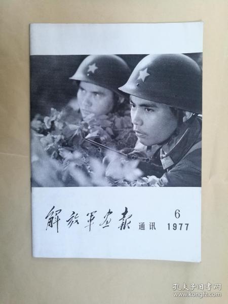 解放军画报通讯 1977年6期