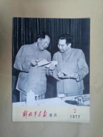 解放军画报通讯 1977年2期
