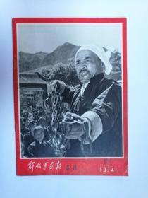 解放军画报通讯 1974年11期